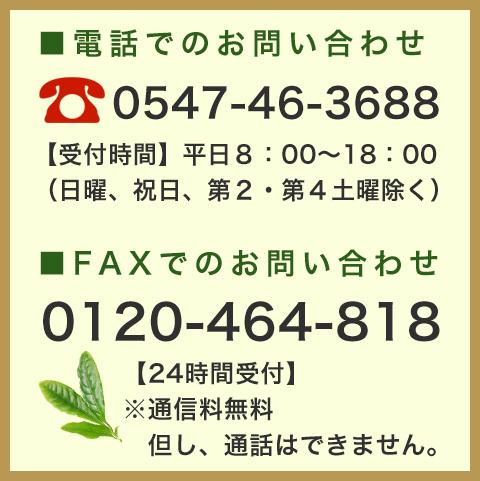 電話FAXでのお問い合わせ・ご注文